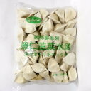 海老韮入り水餃子(蝦仁韮菜水餃) 中華食材 焼き餃子