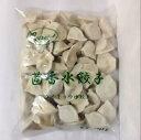 茴香水餃子 ウイキョウ入り 冷凍中華水餃子 中華名点