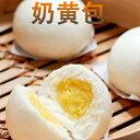 乃黄包(カスタードまん)  中華料理 中華食材 一口サイズ ...