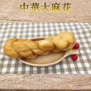 中華大麻花(マーファー) 3本入り 中華ドーナツ 揚げお菓子 700g 伝統お菓子 冷凍食品