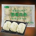 友盛 葱香花巻 ねぎ入り 中国の蒸しパン 冷凍食品 子供の朝食に 50g×8個入