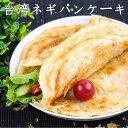 【9/23 9:59まで】葱酥抓餅 ネギパンケーキ 100g×5枚入り 中華名食 葱拉餅 葱油餅 葱