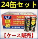 天然椰子汁(椰樹)【24缶セット】 お買い得 ココナッツミルク ココナッツジュース ドリンク 中国産