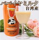 木瓜牛乳 パパイヤ・ミルク入りドリンク 340ml 台湾お土産 中華飲料 食材 台湾産