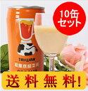 木瓜牛乳【10缶セット】 パパイヤ・ミルク入りドリンク 340ml×10 台湾お土産 中華飲料 食材 台湾産