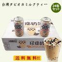 あす楽!珍珠乃茶【24缶セット】洪大媽 タピオカミルクティー...