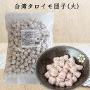 台湾芋圓 大粒 3kg タロイモ団子 タピオカ 中華食材 冷...