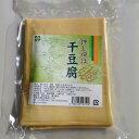 手作り押しゆば(手工干豆腐) 日本国内加工 業務用 中華食材 冷凍食品 火鍋の具材 400g