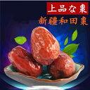 新疆 和田棗(袋装) 上品な棗 極上大粒なつめ干し棗 新疆棗 中華食材 454g