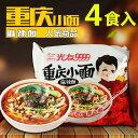 【新品】光友重慶小面(麻辣味)4食入 方便面 中華本場の味 激辛 四川風味 インスタント 440g