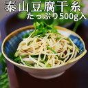 泰山豆腐干絲 とうふ麺 豆腐加工品 豆腐麺 業務用 豆製品 ...
