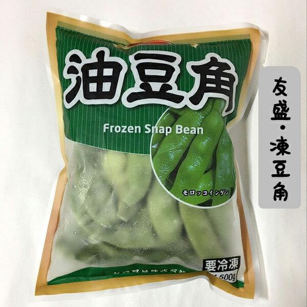 冷凍豆角 冷凍モロッコインゲン 枝豆 冷凍食品 500g