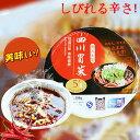 四川冒菜(碗装) 麻辣味 即席 中華本場の味 痺れる辛さ 方便食 インスタント 野菜スープ 成都名物料理 288g