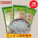 高級粉皮3袋セット 中国タンミョン