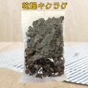 黒木耳約85g きくらげ(黒)厳選食材 キクラゲ 栄養豊富 中国産乾燥きくらげ プリプリ 業務用 火鍋の具材に