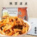 陝西涼皮 麻醤味 方便食 即席 インスタント 中華食材 186g