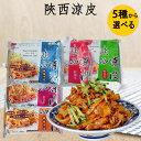 陝西涼皮 選べる5種類 方便食 即席 インスタント 中華食材 165g