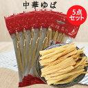 中国腐竹【5点セット】 ゆば 大豆製品 棒湯葉 乾燥フチク ...