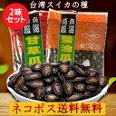 食用カンソウ瓜子と醤油味瓜子2味セット(甘草西瓜子と醤油西瓜子 台湾産 台湾お土産 スイカの種 健康食材 中華物産 300g×2袋