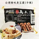 【あす楽】台湾辣味臭豆腐 チルド臭豆腐(辛辣) 台湾の定番グルメ 冷蔵・冷凍食品 台湾 食品 豆腐加工食品 発酵食品 台灣食品 台湾産 227g