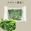 冷凍ナズナ(薺菜) なずな ワンタンの具に餃子の具に 中華食材 250g...