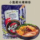 小龍蝦味螺蛳粉 タニシの汁ビーフン 中華料理 中華食材 ルオスーフエン(螺蛳粉)インスタント 320g