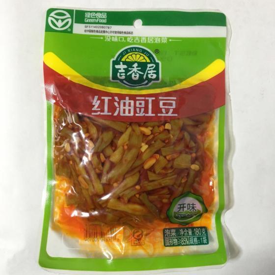 ささげ入りザーサイ(吉香居)紅油江豆  味付けザーサイ  ザーサイスライス おつまみ 180g