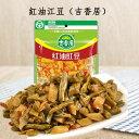 紅油江豆(吉香居)ささげ入りザーサイ 味付けザーサイ  ザーサイスライス おつまみ 180g