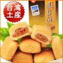 【期間限定15%OFF〜11/14 9:59まで】九福鳳梨酥...