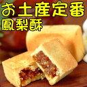 【期間限定20%OFF〜 9月19日23:59まで】新東陽鳳梨酥 パイナップルケーキ (台湾産) 1