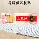馬師傅荔枝酥227g ライチケーキ 8個入 台湾名産 お土産定番 ご自宅用お勧め 冷凍商品と同梱不可