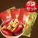 紅棗夾核桃【3袋セット】 大評判ドライ赤棗とクルミの組み合わ...