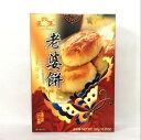 老婆餅ラオポービン 甘口 中華お菓子 中華風点心 中国