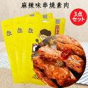 串焼素肉麻辣味(辛口)3点セット 蛋白素肉 豆干 中国おやつ 中華お土産 間食 中国産 豆腐加工品 165g×3