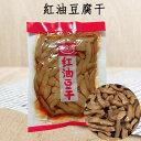婆婆嘴紅油豆干 190g 豆乾 豆腐干 中国おやつ 健康間食 豆腐加工品