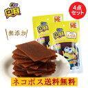 奥賽 さんざしのお菓子(山査羹)4点セット サンザシ 個包装 中華食材 ドライフルーツ 160g×4