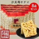 蛋酥味沙其瑪サチマ(精益珍)8点セット 368g×8 卵味 揚げお菓子中華食材 中華物産 12個入×8 個包装