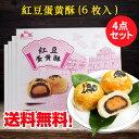 【1/27 9:59まで新品限定】紅豆蛋黄酥4点セット 中華お菓子 中華風点心 45g×6個入り×4