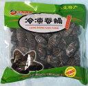 蚕蛹(さんよう) カイコのさなぎ 食用 タンパク質高い 冷凍中華食材 500g