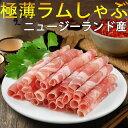 羊肉のスライス 特選極薄 徳用ラム肉薄切りスライス ニュージーランド産 冷凍食品 火