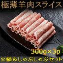 羊肉片 【3パックセット】 ラム肉の薄切りスライス 約