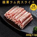 羊肉片 【3パックセット】 ラム肉の薄切りスライス 約1.2ミリ 仔羊 300g×3 冷凍食品火鍋に最適な薄さ【売れ筋】中華料理 中華鍋に