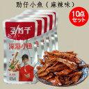 勁仔小魚(麻辣味)辛口おやつ 間食 軽食 おつまみ 中国産 12g×10枚入