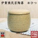 灰釉おひつ 伊賀焼民芸陶器 電子レンジ対応 国産 11-01