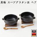 黒釉 スープグラタン皿ペア(敷板 スプーン付) 四日市ばん古焼 33-13 日本製