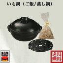 芋姫鍋(すのこ付き・石1袋付) 石焼いも鍋 萬古焼 陶器 やきいも鍋 ヤキイモ 焼芋 天然石約300g1袋付 焼き芋器 万古焼 土鍋 日本製 22-09