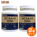 【2個セット】【送料無料】 大容量1kg BCAA(分岐鎖アミノ酸)+Lグルタミン ※グリーンアップル風味(049-71033)