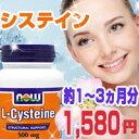 期間限定!スペシャルSALEハイ・システインC 100粒(高含有LシステインにビタミンB6、Cも含有!)