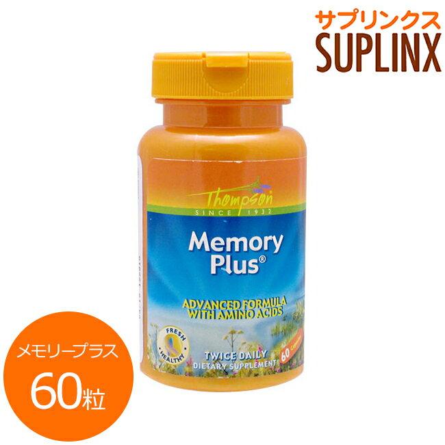 メモリープラス60粒(チロシン/イチョウ葉/亜鉛配合)[サプリメント/健康サプリ/サプリ/ミネラル/