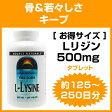 【SALE】[ お得サイズ ] Lリジン 500mg (約4ヵ月分でお買い得!250粒入)[サプリメント/健康サプリ/サプリ/アミノ酸/リジン/お徳用/SourceNaturals(ソースナチュラルズ)/栄養補助/栄養補助食品/アメリカ/サプリンクス]